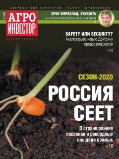 Агроинвестор. №03, март 2020