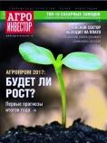 Агроинвестор. №8, август 2017