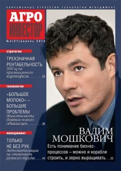 Журнал «Агроинвестор» №4, апрель 2010