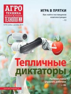 Журнал «Агротехника и технологии» №06, ноябрь-декабрь 2018