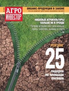 Журнал «Агроинвестор» №10, октябрь 2018