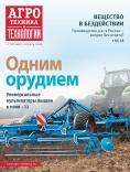 Агротехника и технологии №2, март-апрель 2020