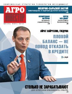 Журнал «Агроинвестор» №6, июнь 2013