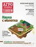 Агротехника и технологии. №4, июль 2016