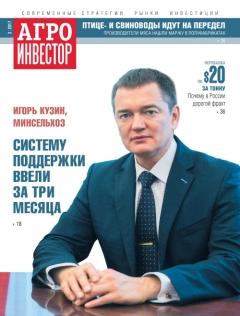Журнал «Агроинвестор» №3, март 2017
