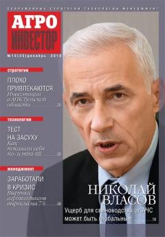 Журнал «Агроинвестор» №12, декабрь 2010