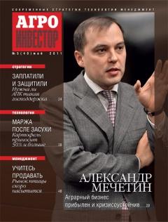 Журнал «Агроинвестор» №5, май 2011