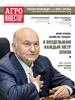 Журнал «Агроинвестор» №11, ноябрь 2015
