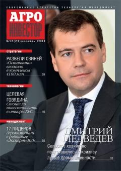 Журнал «Агроинвестор» №12, декабрь 2009