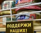 Бренд Made in Russia обойдется в 370 млн рублей