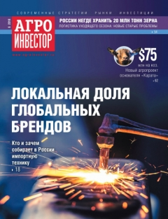 Журнал «Агроинвестор» №06, июнь 2018
