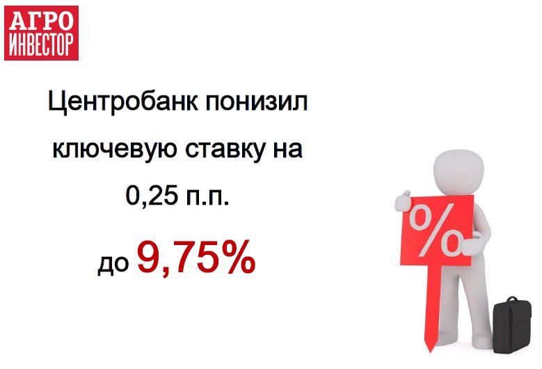 Центробанк снизил ключевую ставку до9,75%