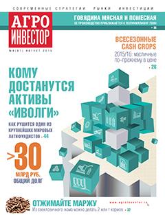 Журнал «Агроинвестор» №8, август 2015