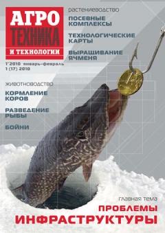 Журнал «Агротехника итехнологии» №1, январь-февраль 2010