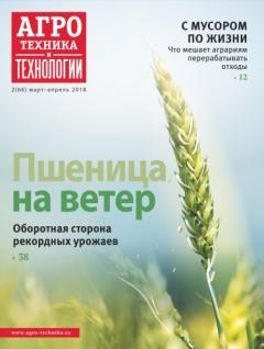 Агротехника и технологии. №02, март 2018