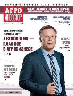 Журнал «Агроинвестор» №8, август 2014