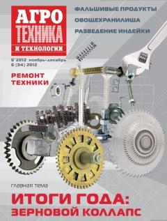 Журнал «Агротехника итехнологии» №6, ноябрь-декабрь 2012