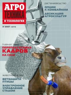 Журнал «Агротехника итехнологии» №3, июнь-август 2007