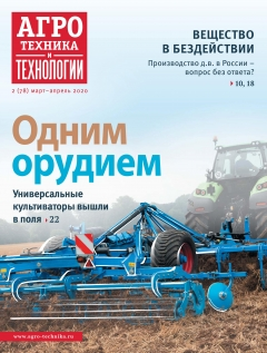 Агротехника и технологии. №2, март 2020