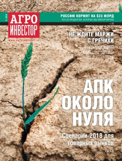 Журнал «Агроинвестор» №09, сентябрь 2018