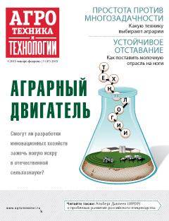 Журнал «Агротехника итехнологии» №1, январь-февраль 2015