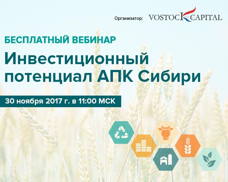 Партнёрский материал: Компания Vostock Capital приглашает принять участие вбесплатном вебинаре натему «Инвестиционный потенциал АПК Сибири»