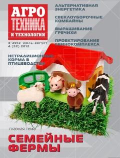 Журнал «Агротехника итехнологии» №4, июль-август 2012
