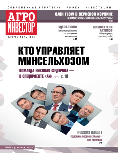 Журнал «Агроинвестор» №7, июль 2014