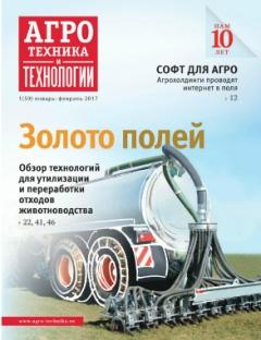 Журнал «Агротехника итехнологии» №1, январь-февраль 2017