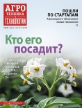 Агротехника и технологии №04, июль-август 2018