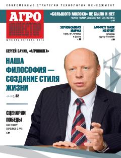 Журнал «Агроинвестор» №10, октябрь 2013