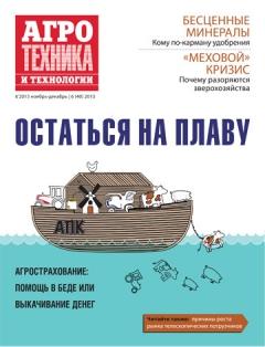 Журнал «Агротехника итехнологии» №6, ноябрь-декабрь 2013