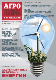 Журнал «Агротехника и технологии» №5, сентябрь-октябрь 2009
