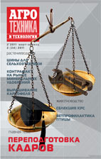 Журнал «Агротехника итехнологии» №2, март-апрель 2011