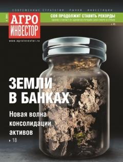 Журнал «Агроинвестор» №04, апрель 2018