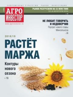 Журнал «Агроинвестор» №07, июль 2018