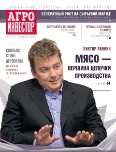 Журнал «Агроинвестор» №4, апрель 2014