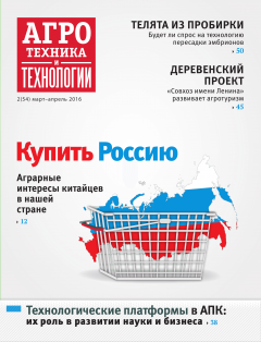 Журнал «Агротехника итехнологии» №2, март-апрель 2016