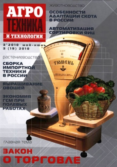Журнал «Агротехника итехнологии» №3, май-июнь 2010