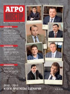 Журнал «Агроинвестор» №1, январь 2011