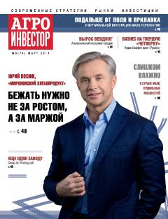 Журнал «Агроинвестор» №3, март 2014