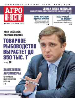 Журнал «Агроинвестор» №9, сентябрь 2014