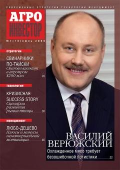 Журнал «Агроинвестор» №7, июль 2009