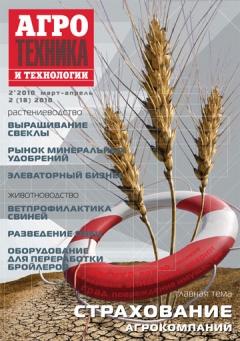 Журнал «Агротехника и технологии» №2, март-апрель 2010