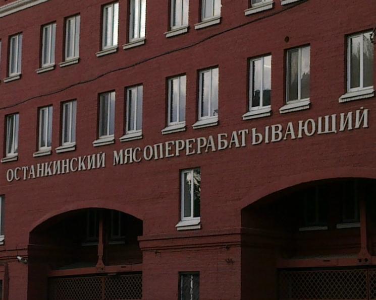 «Биотех-Центр» может стать владельцем Останкинского мясокомбината
