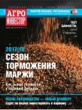 Агроинвестор. №06, июнь 2017