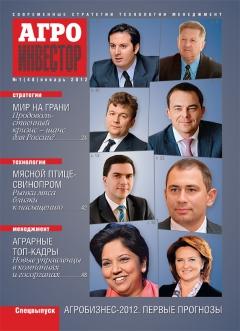 Журнал «Агроинвестор» №1, январь 2012