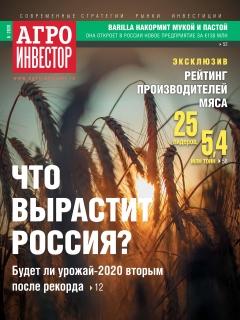 Агроинвестор. №06, июнь 2020
