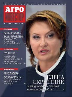 Журнал «Агроинвестор» №11, ноябрь 2011