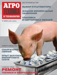 Журнал «Агротехника итехнологии» №3, май-июнь 2008